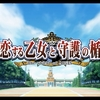 【PS2】『恋する乙女と守護の楯』感想~女装モノとしても、ゲームとしてもgood!
