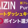【レシポ】RAIZIN Purple Wing購入で5550ポイント(4995マイル)獲得できるキャンペーン実施中