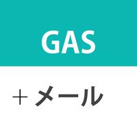 【初心者向け!GAS基本操作】GASでメールを送信する方法