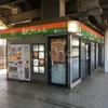 名古屋駅在来線ホームのきしめん屋「住よし」