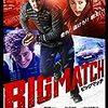 脳筋イ・ジョンジェの筋肉美とB級アクション 映画「ビッグマッチ」