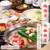 【オススメ5店】心斎橋・なんば・南船場・堀江(大阪)にある鍋料理が人気のお店