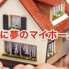 ハウスメーカー社員が教える。マイホームが欲しいなら最低300万は貯金しろ。無理なら一生賃貸に住め。