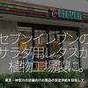 337食目「セブンイレブンのサラダ用レタスが植物工場製に。」東京・神奈川の店舗向けの商品の安定供給を目指して