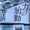 東野圭吾の『魔力の胎動』を読んだ