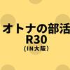 オトナ女子の毎日を刺激的にする部活、大阪で企画中♡