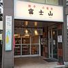 餃子 小籠包 富士山 / 札幌市北区北8条西4丁目 志村ビル 1F
