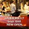 【オススメ5店】草津市・守山市(滋賀)にあるダイニングバーが人気のお店