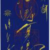 六道珍皇寺の御朱印(京都・東山区) 〜早春の特別寺宝展、冥界へ続く井戸を覗き見る