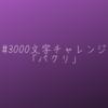 3000文字チャレンジ「パクリ」