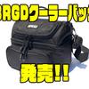 【バスブリゲード】500mlペットボトル8本収納可能「BRGDクーラーバッグ」発売!