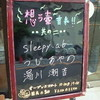 想う壺音泉!!其の二@梅田シャングリラ(6/4)