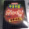 【カップ麺】『ペヤングホルモン入り焼きそば甘辛味噌味』を食べてみたァ!旨ァ!【実食レビュー】