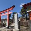 京都伏見からの正式勧請 東伏見稲荷神社