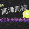 【2020年最新版】高津高校と併願校の大学合格実績を徹底比較!