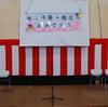 平成29年度「旅立ちの会」