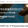 無料の楽曲をダウンロードでAmazon Music Unlimitedが90日間無料+Echoデバイスが半額に