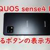 AQUOS sense4 liteで 戻るボタン(画面下のボタン3つ)を表示させる方法