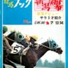 1974.07 週刊競馬ブック 1974.07.08号