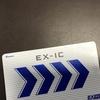 旅の知恵袋:お盆・年末年始・緊急時に新幹線を利用したいなら、新幹線専用ICカード「EX-IC」 or 「プラスEX」が絶対にオススメ!!