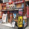 徳ちゃん 札幌店 / 札幌市中央区南1条西4丁目 NKC1-4ビル1F