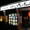 【オススメ5店】天神・西中洲・春吉(福岡)にある焼酎が人気のお店