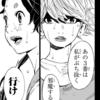 「さよなら私のクラマー」5話(新川直司)蕨青南の反撃