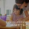 やる気のない生徒を180°変える方法「MUSICモデル」を解説!