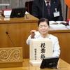 10日、改選後初議会が開会。議長選挙で太田光秋議長、副議長は今回も女性で長尾トモ子議員が当選。