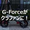 以前紹介した電動チャリG-ForceがクラファンサイトGREEN Fundingで販売されてるよ!