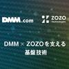 プラットフォーム基盤の裏側〜 合同会社DMM.comとZOZOテクノロジーズで、合同勉強会を開催しました 〜