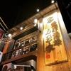 【オススメ5店】鹿児島市 天文館・中央駅・ふ頭(鹿児島)にある釜飯が人気のお店