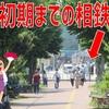 【かつては地上駅だった】相鉄本線大和駅周辺の廃線跡を歩く!