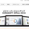 KingsoftOfficeのコストパフォーマンスが想像以上だった件