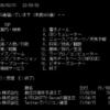 パソコン通信時代の雄・ニフティ、富士通がノジマに全株式譲渡!