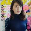 東村アキコ『雪花の虎』がいい。(ビッグコミックスピリッツNo.13)