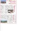 南総里見八犬伝の舞台「富山:とみさん」