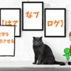 【はてなブログ】枠の中の文字をスクロール表示させる方法