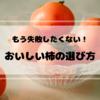 もう失敗したくない!美味しい柿の選び方。