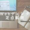 【part2】新卒webディレクター定点観測
