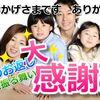 【緊急号外】大感謝祭 時間勝負の限定お値打ち特典あり!
