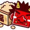 節分祭&豆撒き・餅撒き