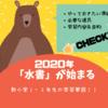 【小学1・2年生】2020年度から水書が始まる!準備や内容は?