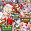 【ウチ姫】ホーリーナイトギフト【12月称号前編】