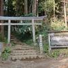 八王子城山から富士見台を越え高尾駅へ歩く