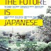 「THE FUTURE IS JAPANESE」感想