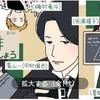 中村倫也company〜「ネタバレ・青山とペイが接触」