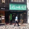 たった360円で味わう不思議な味覚……新宿駅南口の信州屋で『ねりごまそば』を食べた!