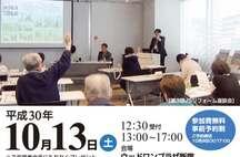 JS Reformブログ Vol.8  先着10組様限定!【10/13開催】JSリフォームイベント@ウッドワンプラザ新宿