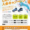 【GRメンバーズ】10月の入会キャンペーン